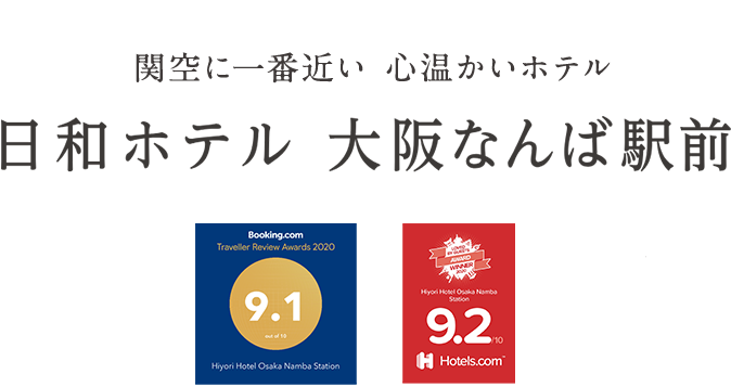 関空に一番近い 心温かいホテル 日和ホテル大阪なんば駅前 2019年5月30日(木)グランドオープン